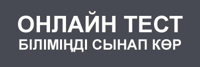 ҰБТ(онлайн тест)