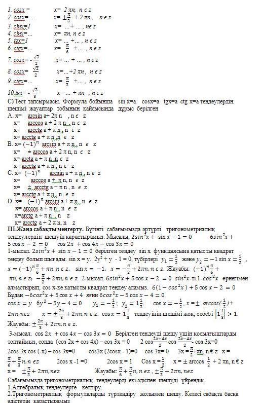 Тригонометриялық теңдеулерді шешу әдістері
