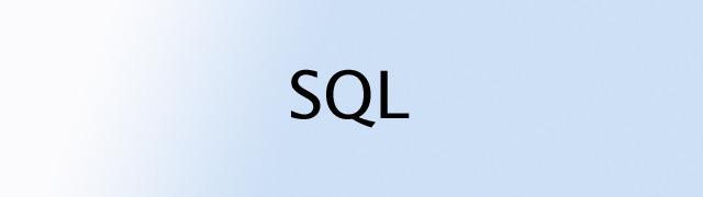 SQL тілі